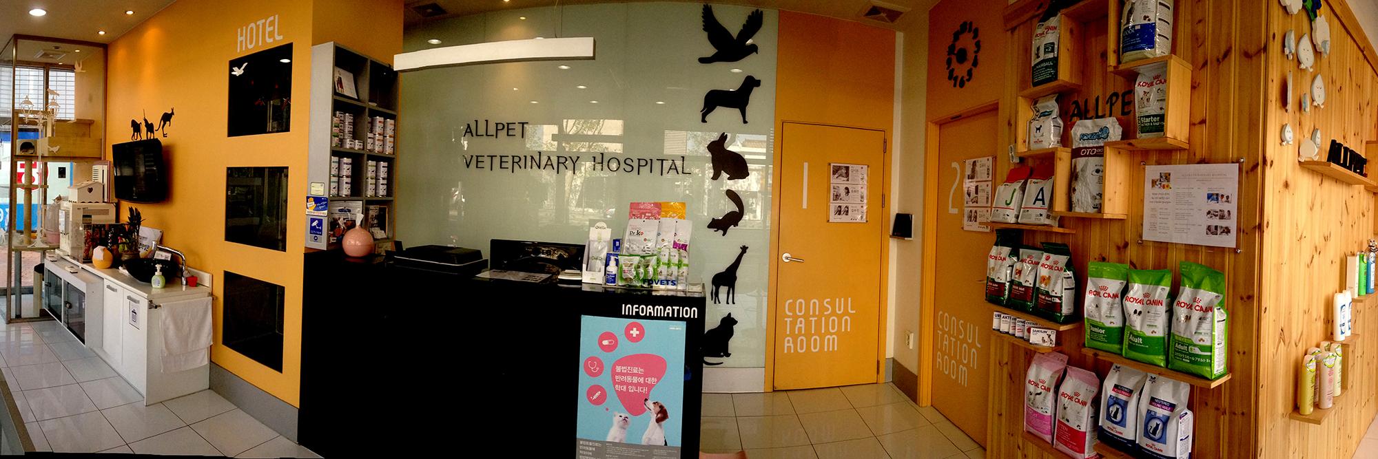 올펫동물병원